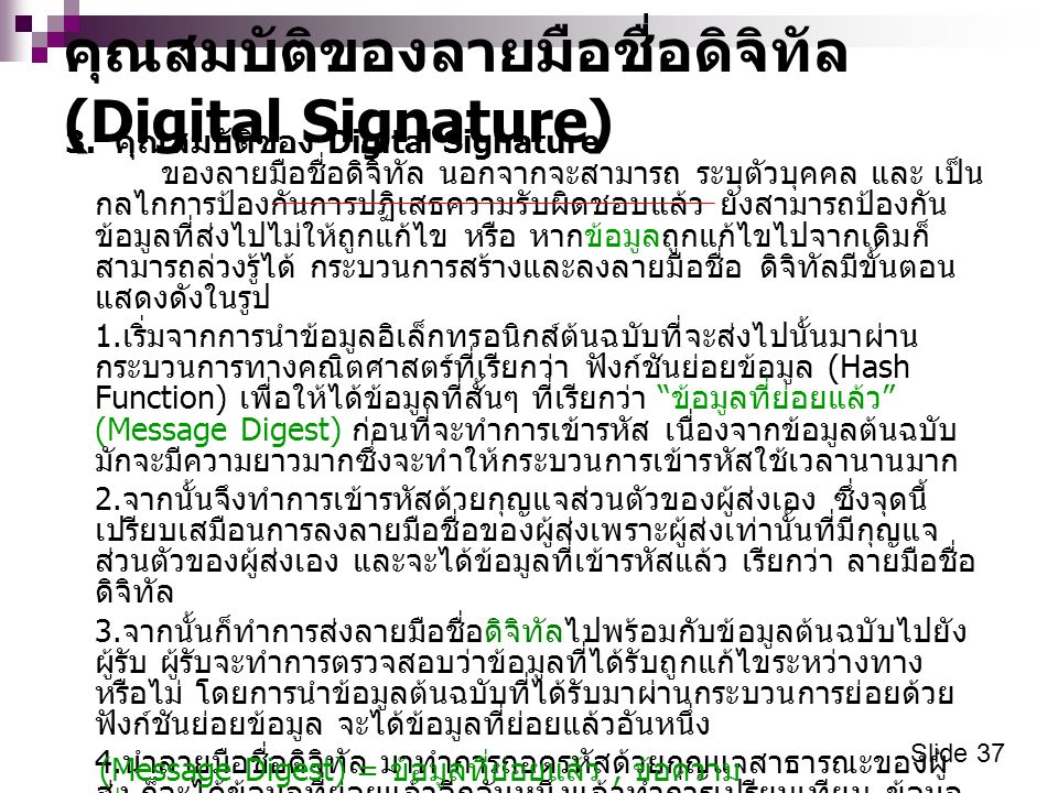 คุณสมบัติของลายมือชื่อดิจิทัล (Digital Signature)