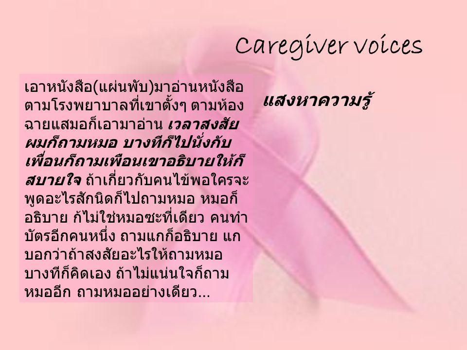 Caregiver voices แสงหาความรู้