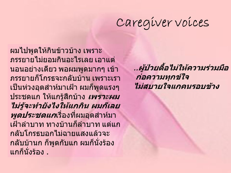 Caregiver voices
