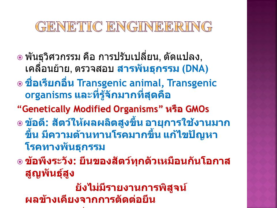 Genetic engineering พันธุวิศวกรรม คือ การปรับเปลี่ยน, ดัดแปลง, เคลื่อนย้าย, ตรวจสอบ สาร พันธุกรรม (DNA)