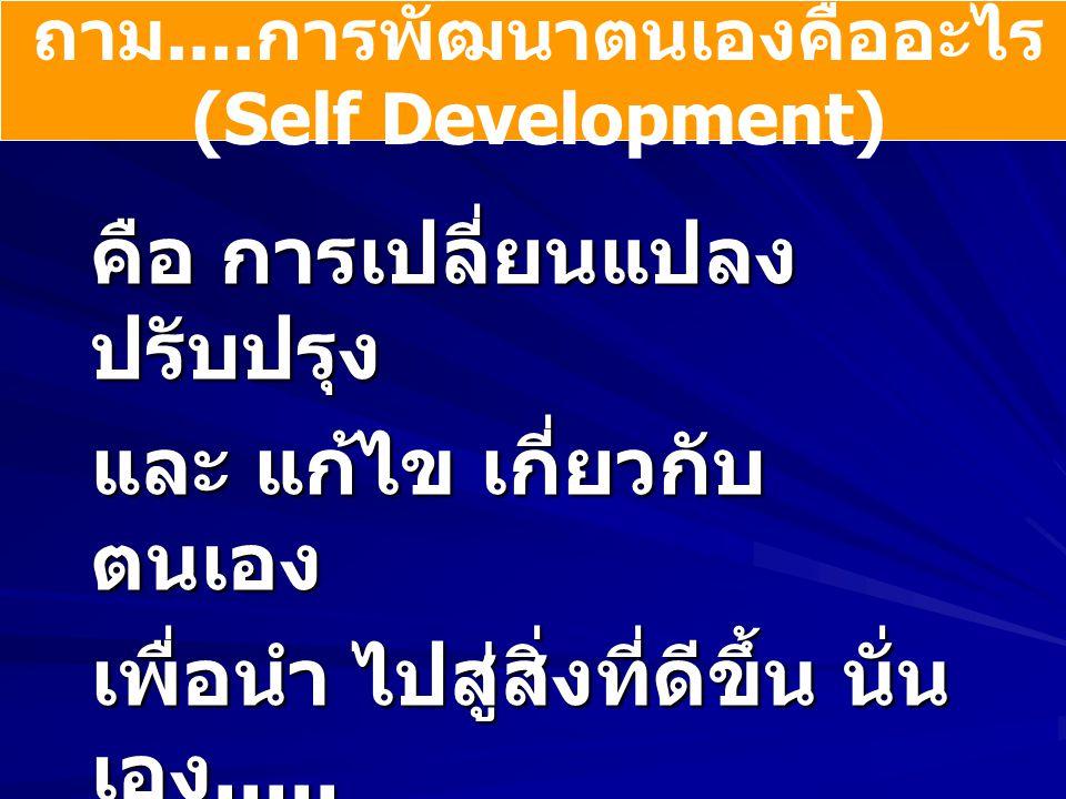 ถาม....การพัฒนาตนเองคืออะไร (Self Development)