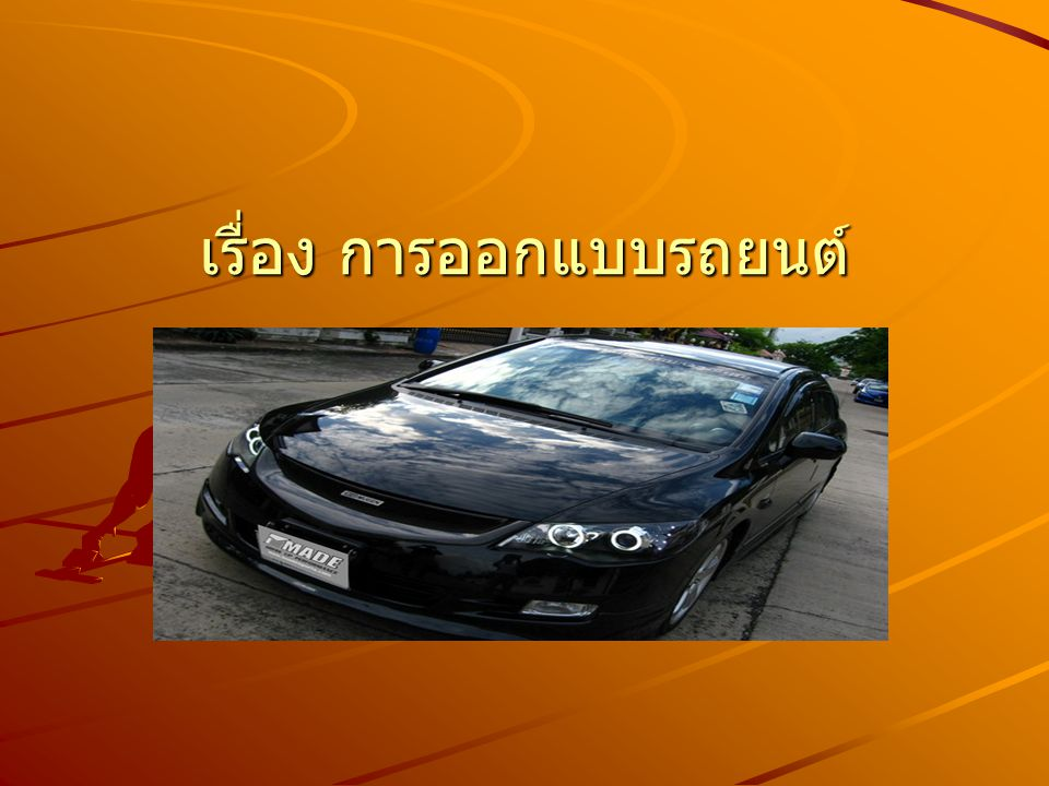 เรื่อง การออกแบบรถยนต์
