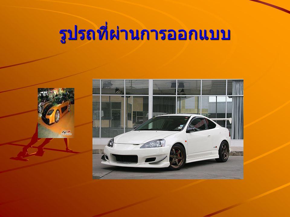 รูปรถที่ผ่านการออกแบบ
