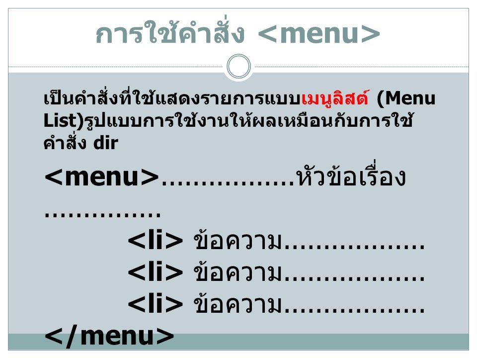 การใช้คำสั่ง <menu>