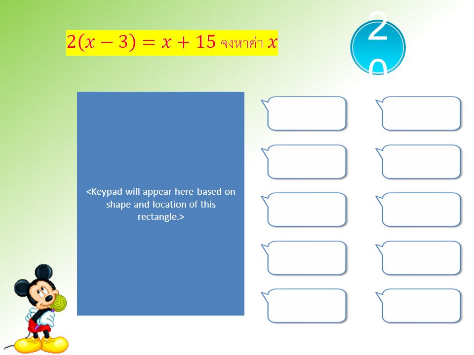 20 <Keypad will appear here based on shape and location of this rectangle.>