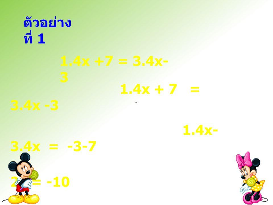 ตัวอย่างที่ 1 1.4x +7 = 3.4x-3 1.4x + 7 = 3.4x -3 1.4x-3.4x = -3-7
