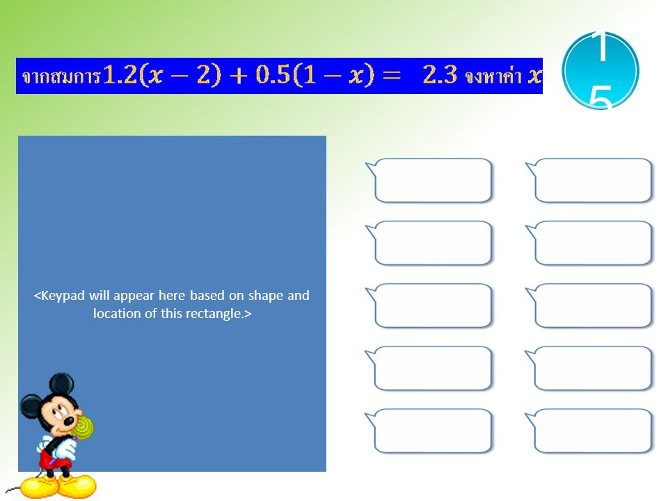 15 <Keypad will appear here based on shape and location of this rectangle.>