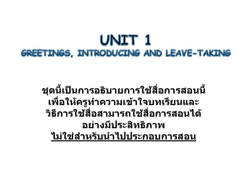 UNIT 1 ชุดนี้เป็นการอธิบายการใช้สื่อการสอนนี้