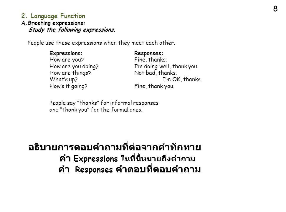 อธิบายการตอบคำถามที่ต่อจากคำทักทาย คำ Expressions ในที่นี้หมายถึงคำถาม