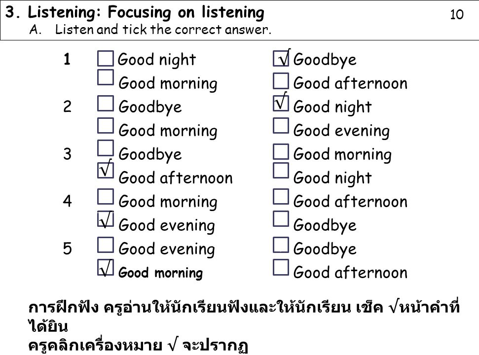 √ √ √ √ v √ 3. Listening: Focusing on listening 1 Good night Goodbye
