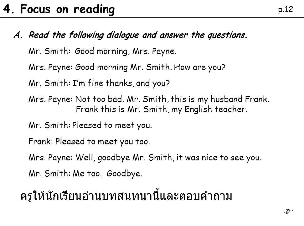 ครูให้นักเรียนอ่านบทสนทนานี้และตอบคำถาม 