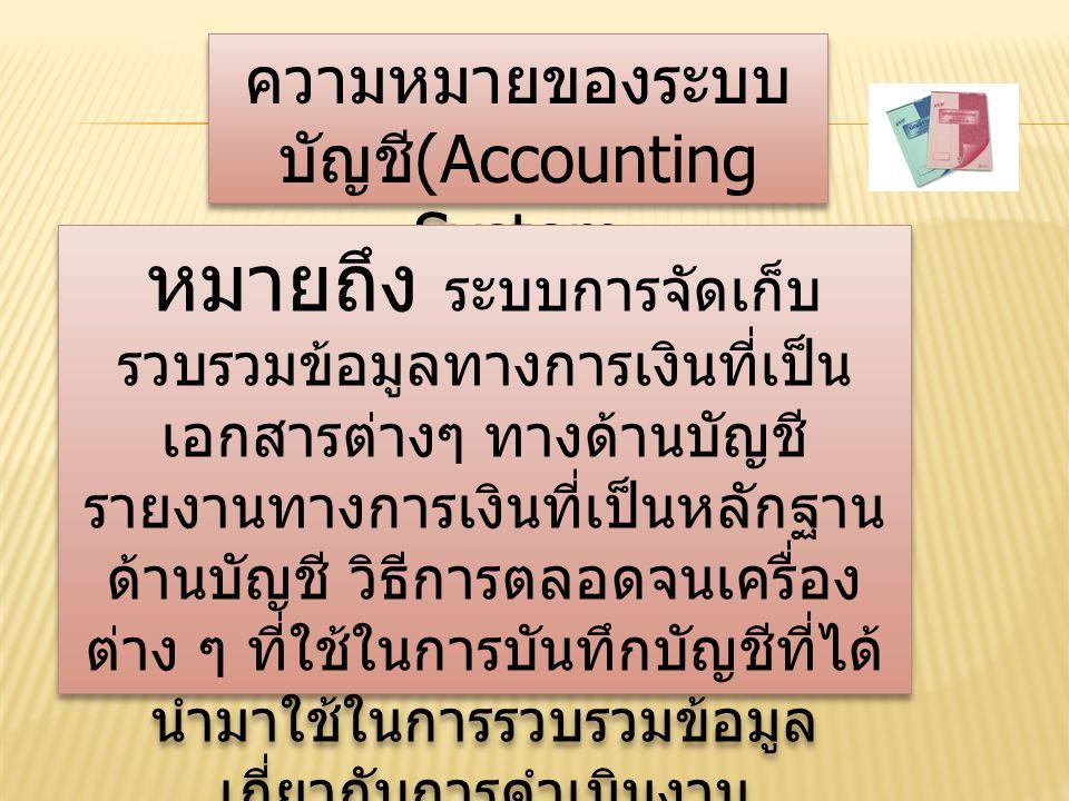 ความหมายของระบบบัญชี(Accounting System