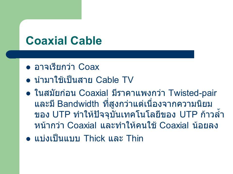 Coaxial Cable อาจเรียกว่า Coax นำมาใช้เป็นสาย Cable TV