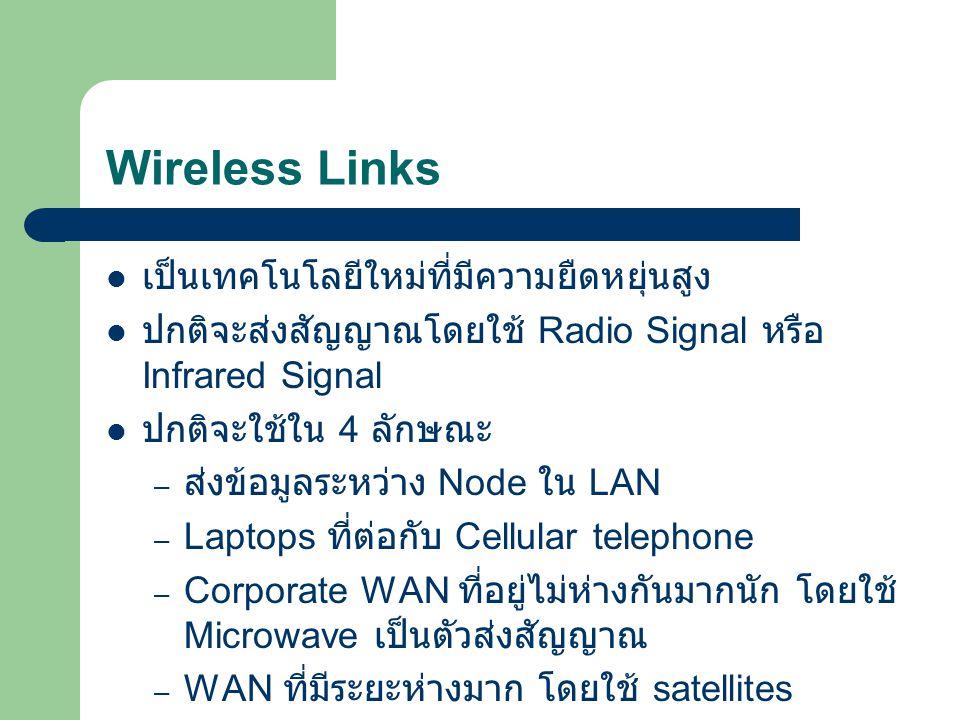 Wireless Links เป็นเทคโนโลยีใหม่ที่มีความยืดหยุ่นสูง
