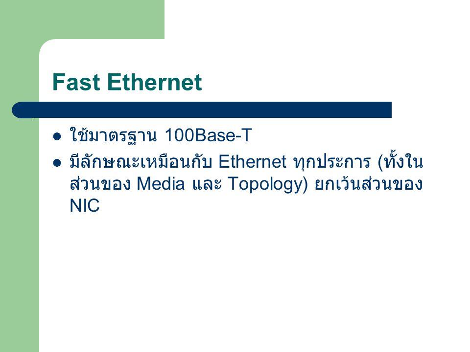 Fast Ethernet ใช้มาตรฐาน 100Base-T