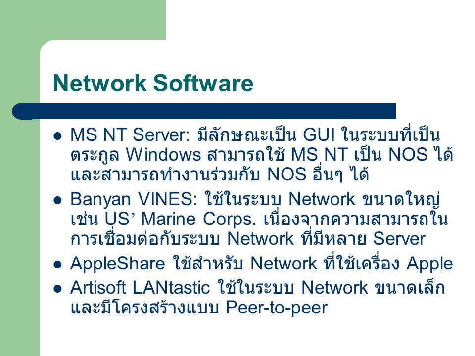 Network Software MS NT Server: มีลักษณะเป็น GUI ในระบบที่เป็นตระกูล Windows สามารถใช้ MS NT เป็น NOS ได้ และสามารถทำงานร่วมกับ NOS อื่นๆ ได้
