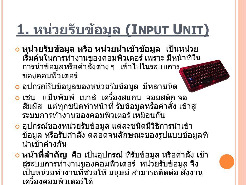 1. หน่วยรับข้อมูล (Input Unit)