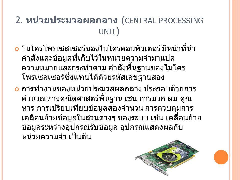 2. หน่วยประมวลผลกลาง (central processing unit)