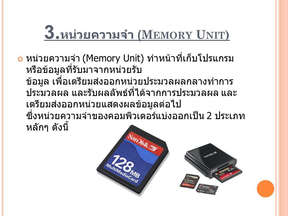 3.หน่วยความจำ (Memory Unit)