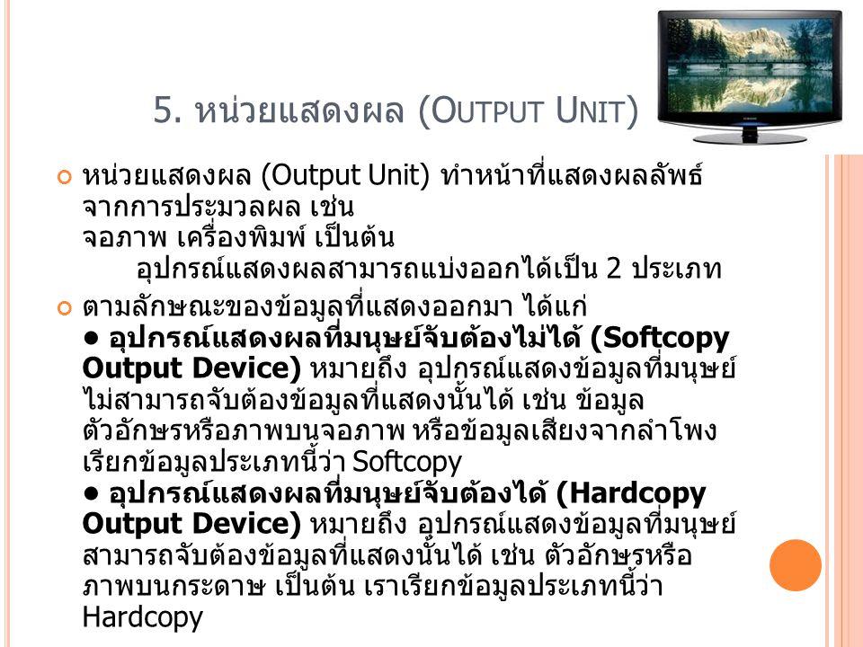 5. หน่วยแสดงผล (Output Unit)