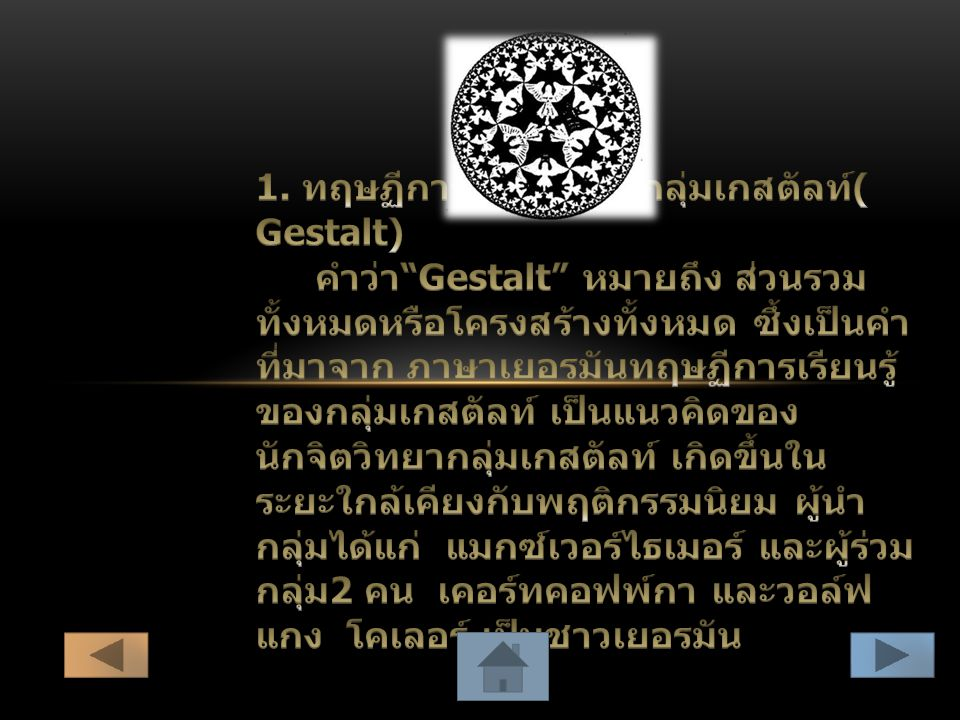 1. ทฤษฏีการเรียนรู้ของกลุ่มเกสตัลท์( Gestalt)