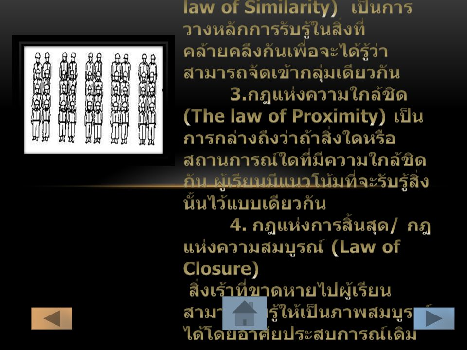 2.กฎแห่งความคล้ายคลึง (The law of Similarity) เป็นการวางหลักการรับรู้ในสิ่งที่คล้ายคลึงกันเพื่อจะได้รู้ว่าสามารถจัดเข้ากลุ่มเดียวกัน