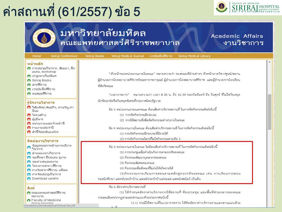 ค่าสถานที่ (61/2557) ข้อ 5