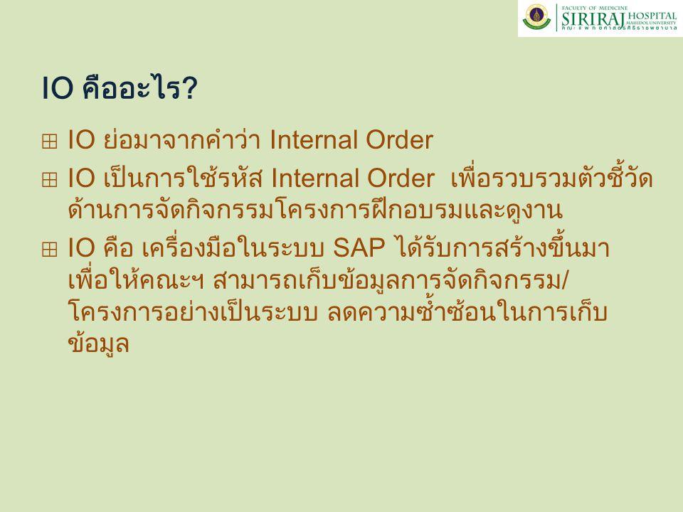 IO คืออะไร IO ย่อมาจากคำว่า Internal Order