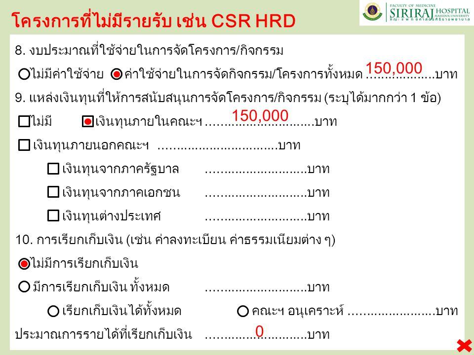 โครงการที่ไม่มีรายรับ เช่น CSR HRD
