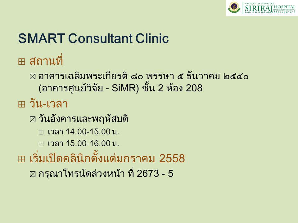 SMART Consultant Clinic