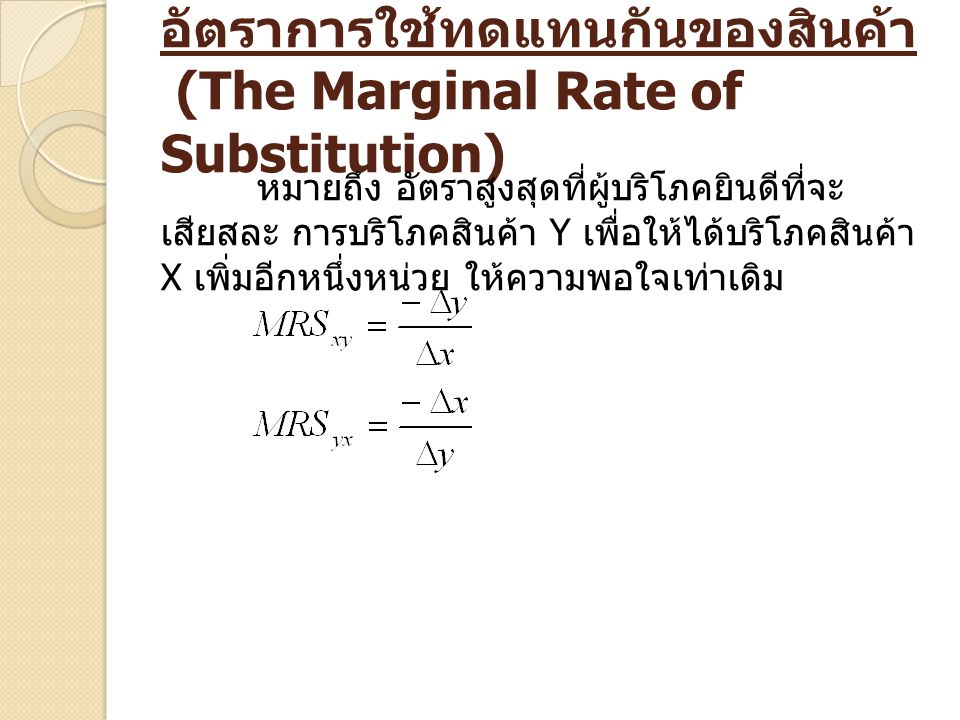 อัตราการใช้ทดแทนกันของสินค้า (The Marginal Rate of Substitution)