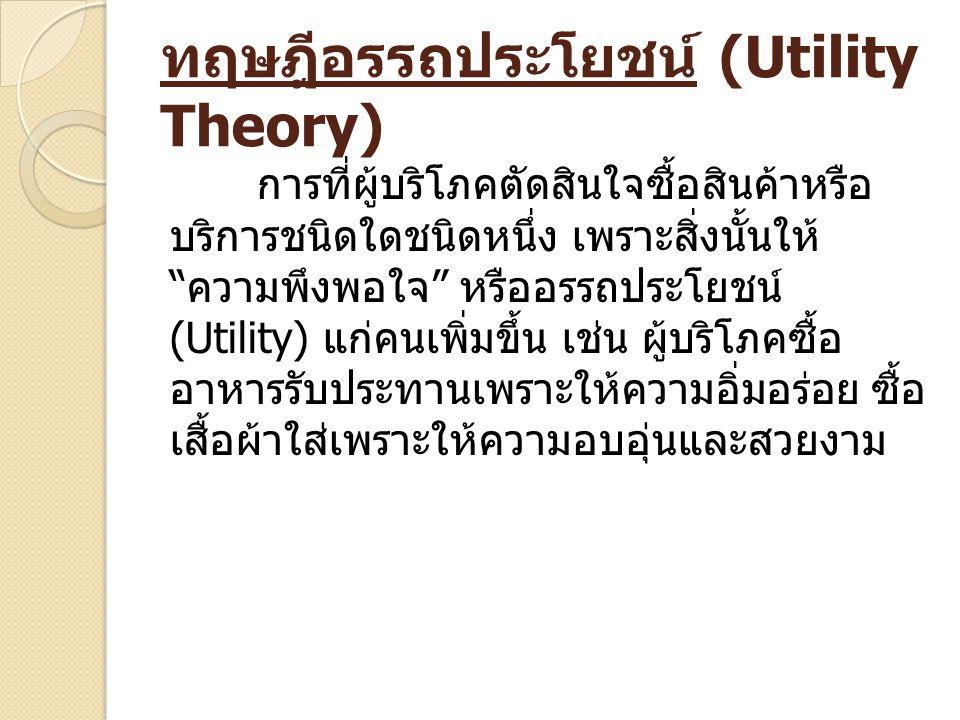 ทฤษฎีอรรถประโยชน์ (Utility Theory)