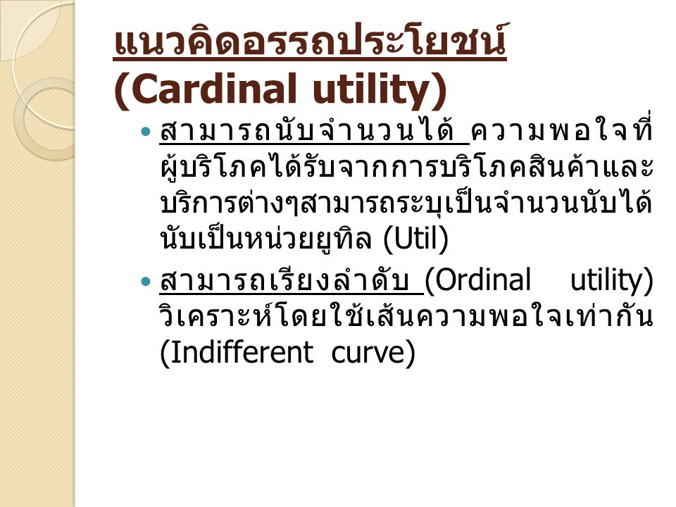 แนวคิดอรรถประโยชน์ (Cardinal utility)