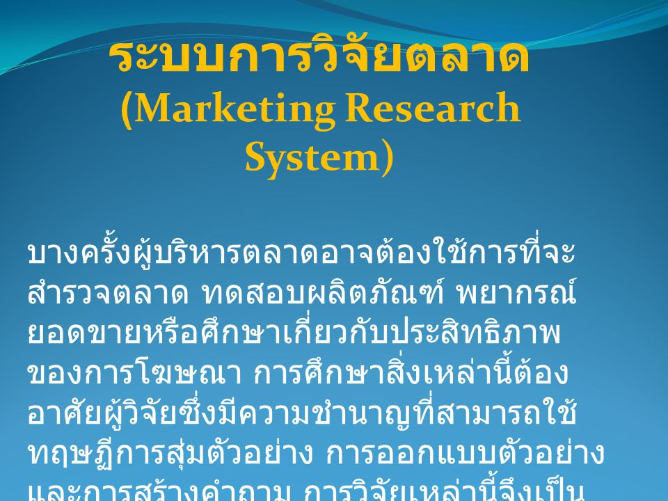 (Marketing Research System)