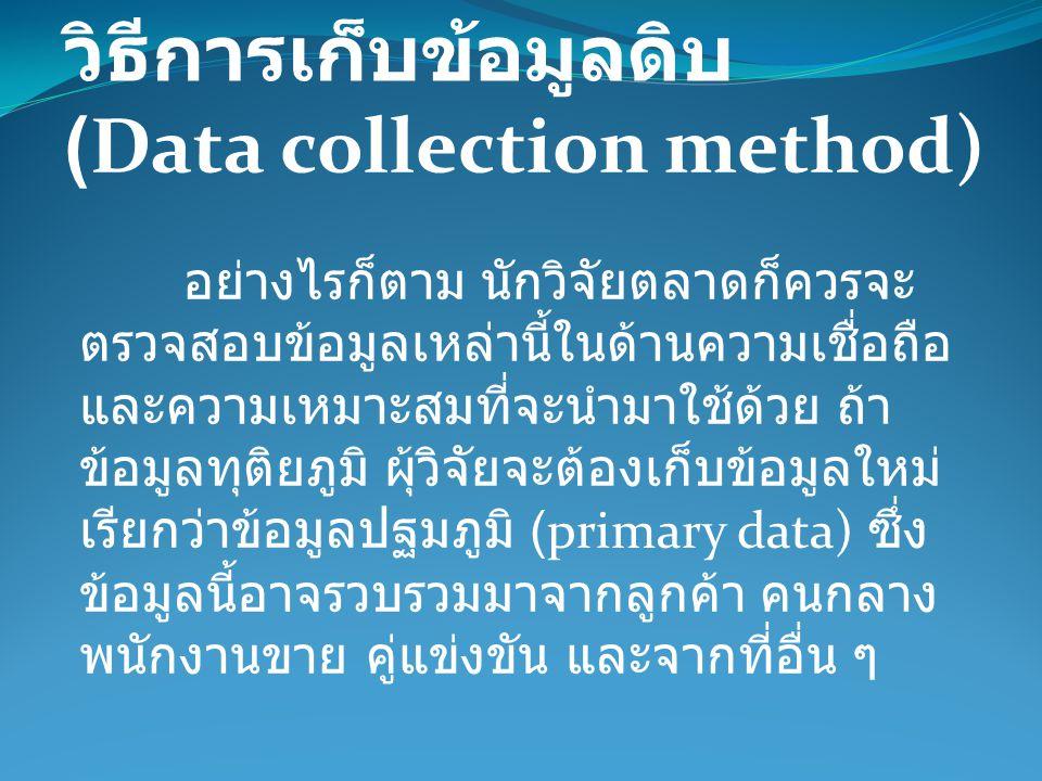 วิธีการเก็บข้อมูลดิบ (Data collection method)