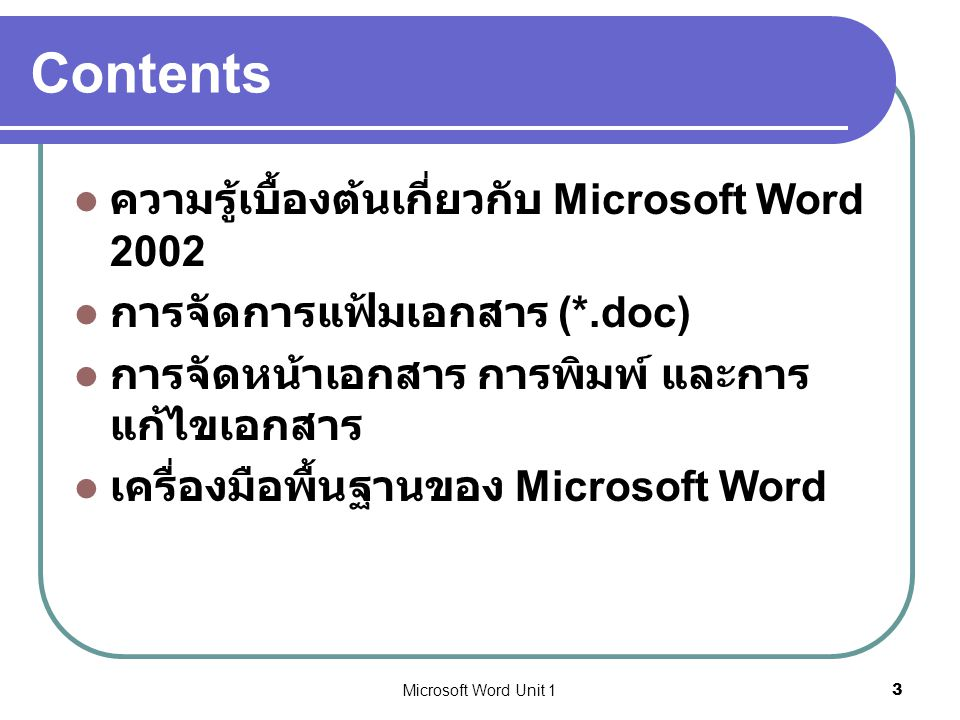 Contents ความรู้เบื้องต้นเกี่ยวกับ Microsoft Word 2002