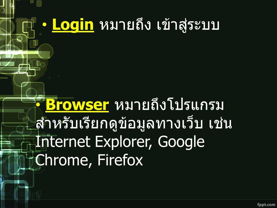 Login หมายถึง เข้าสู่ระบบ