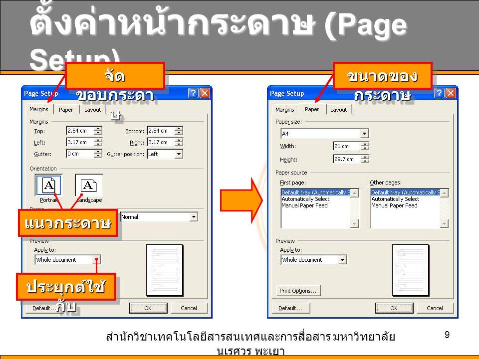 ตั้งค่าหน้ากระดาษ (Page Setup)