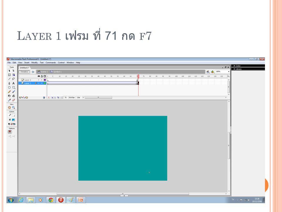 Layer 1 เฟรม ที่ 71 กด f7
