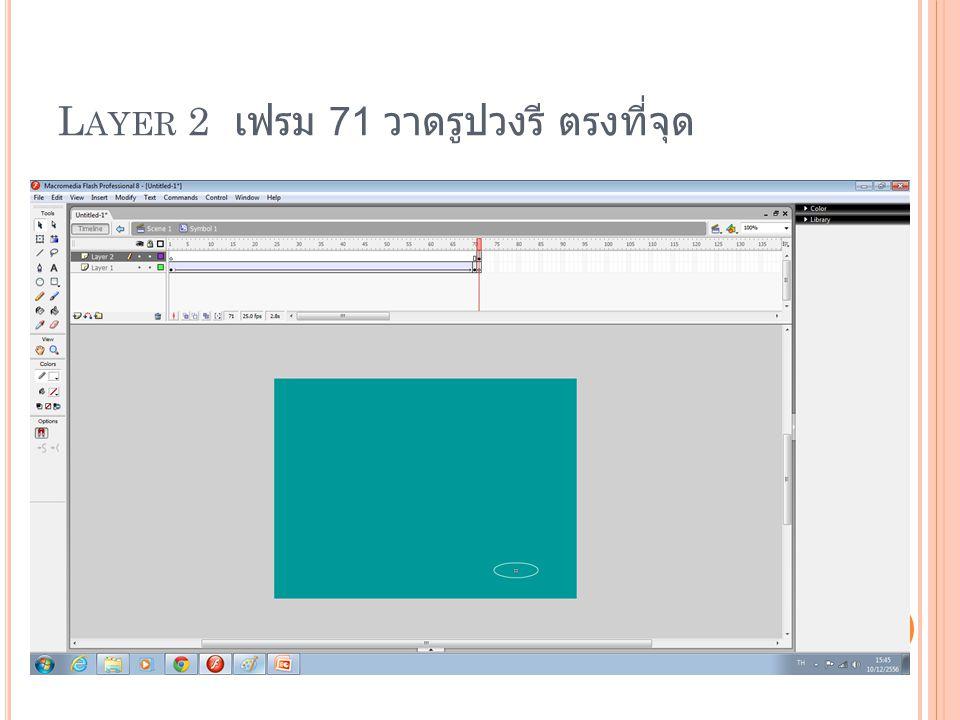 Layer 2 เฟรม 71 วาดรูปวงรี ตรงที่จุด