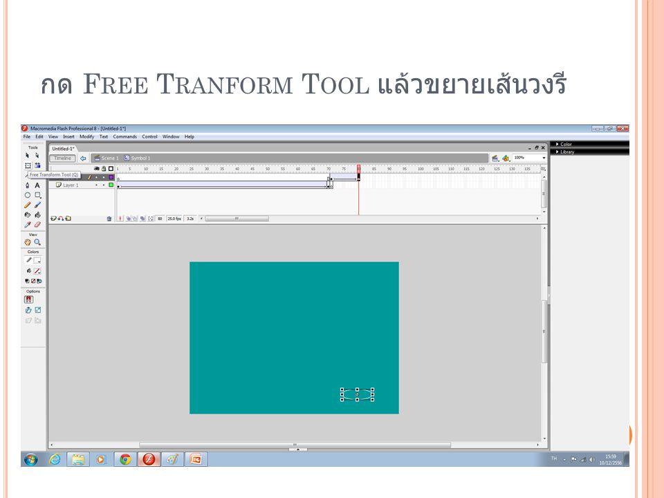 กด Free Tranform Tool แล้วขยายเส้นวงรี