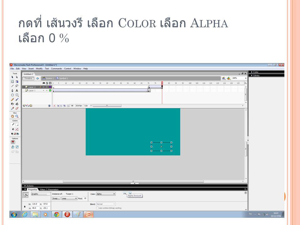 กดที่ เส้นวงรี เลือก Color เลือก Alpha เลือก 0 %