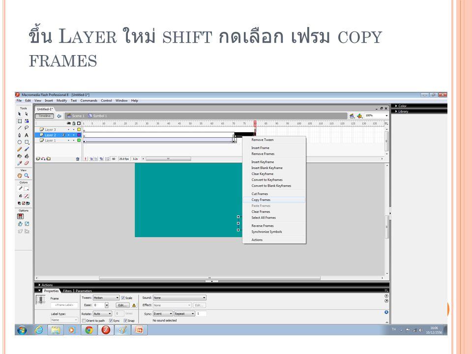 ขึ้น Layer ใหม่ shift กดเลือก เฟรม copy frames