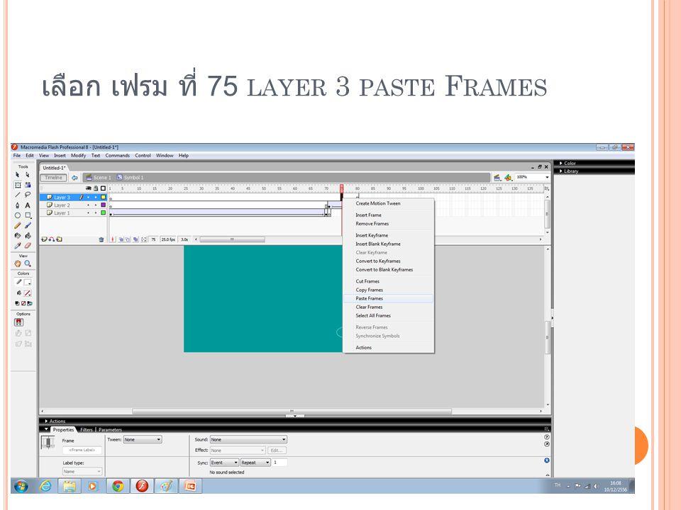 เลือก เฟรม ที่ 75 layer 3 paste Frames