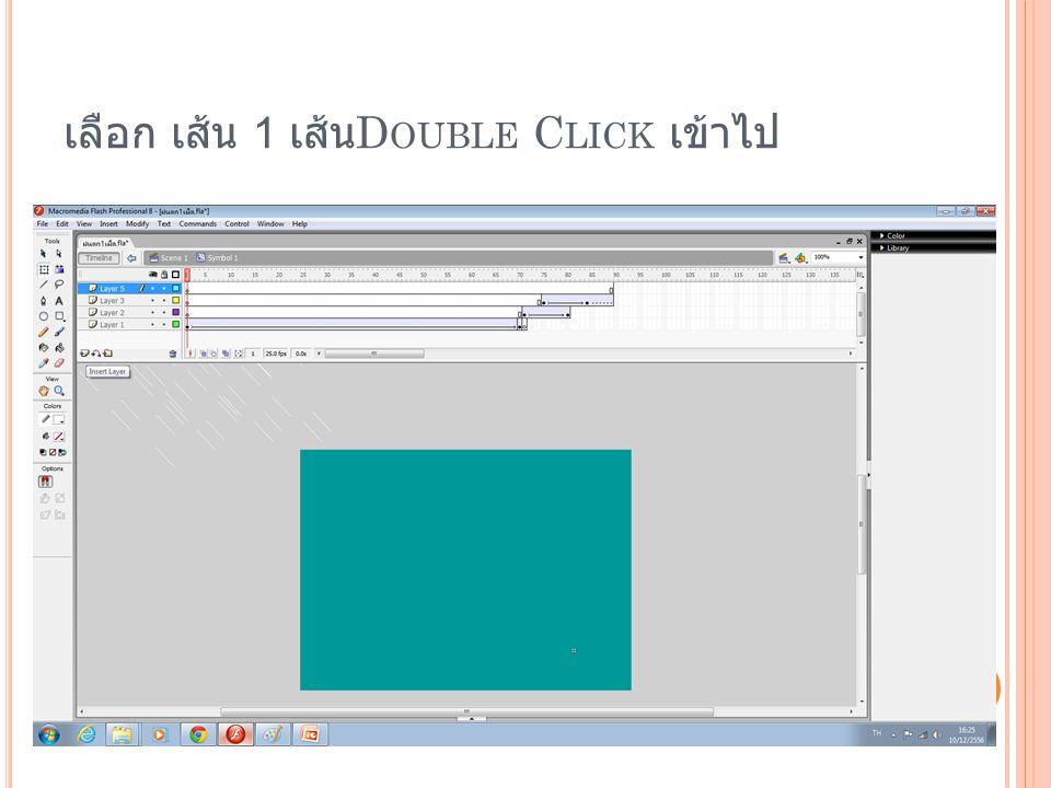 เลือก เส้น 1 เส้นDouble Click เข้าไป
