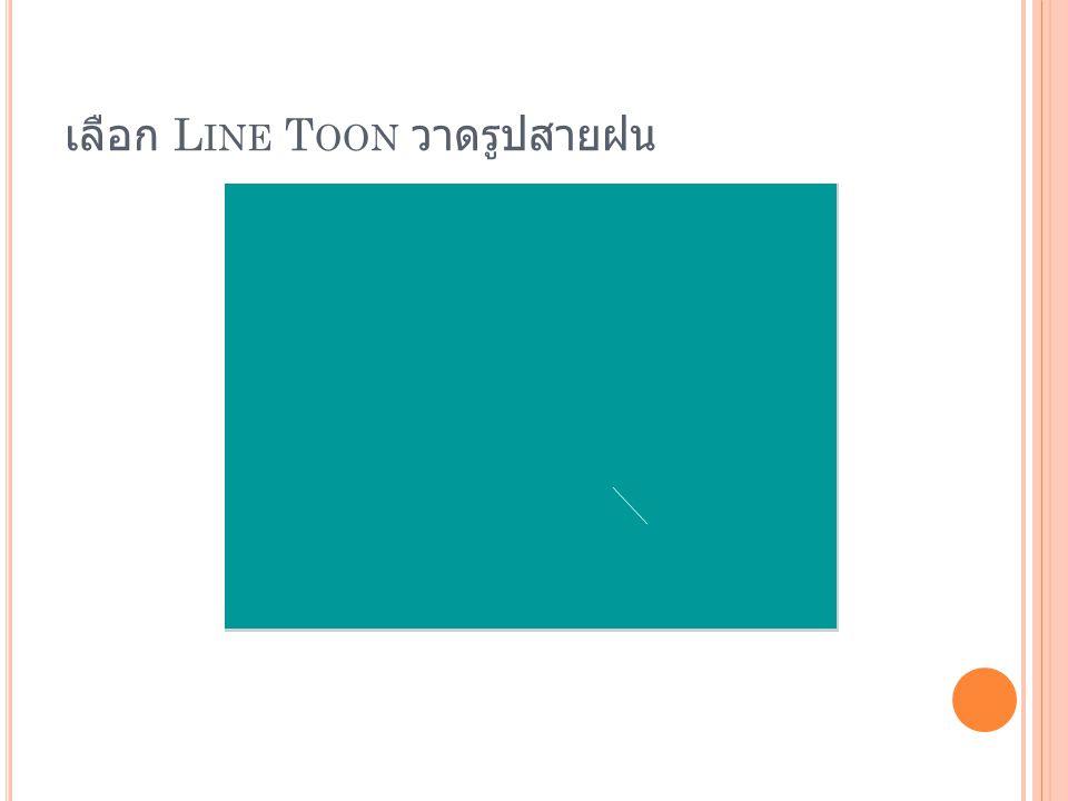 เลือก Line Toon วาดรูปสายฝน