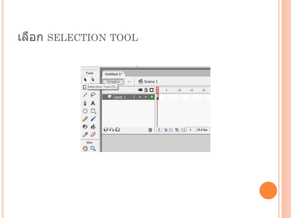 เลือก selection tool
