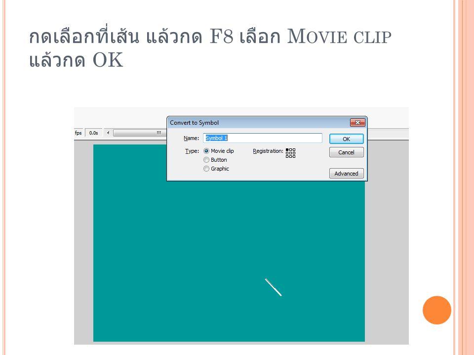 กดเลือกที่เส้น แล้วกด F8 เลือก Movie clip แล้วกด OK