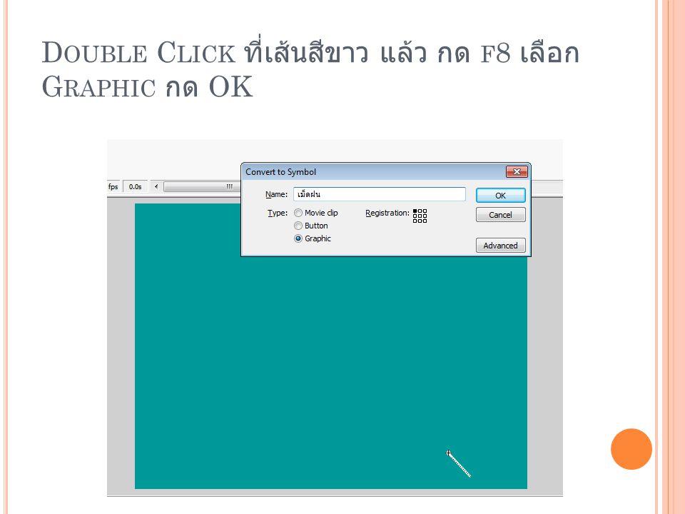 Double Click ที่เส้นสีขาว แล้ว กด f8 เลือก Graphic กด OK