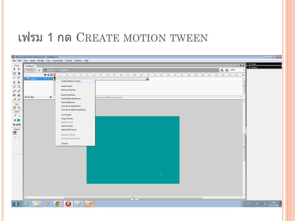เฟรม 1 กด Create motion tween